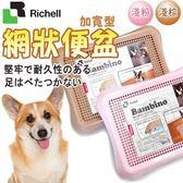 【培菓平價寵物網】日本Richell》犬用平面網狀便盆(加寬型)64×48×4.5cm