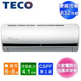 TECO東元6-8坪一級R32變頻頂級冷專分離式冷氣 MS41IE-HS2/MA41IC-HS2~含基本安裝+舊機回收