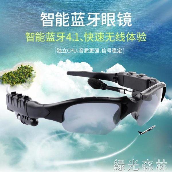 智慧4.1藍芽眼鏡耳機打電話聽歌立體聲MP3無線夜視偏光太陽鏡igo 綠光森林