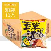 【大同國際】玉米濃湯,10包/箱,奶素