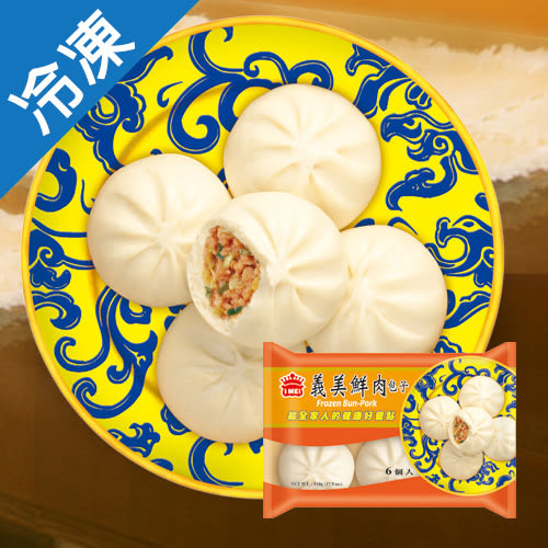 義美鮮肉包85g*6粒【愛買冷凍】