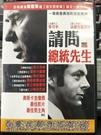 挖寶二手片-0B07-087-正版DVD-電影【請問總統先生】-凱文貝肯(直購價)