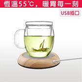USB保溫杯墊 花茶杯 恆溫杯墊 加熱杯墊 玻璃杯 泡茶杯 咖啡杯