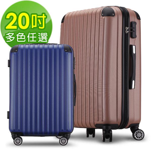 Bogazy 都會輕旅20吋鑽石紋防刮行李箱(多色任選)