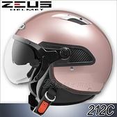 【瑞獅 ZEUS 安全帽 ZS-212C 素色 玫瑰金】半罩 3/4罩 內藏墨鏡 抗UV 飛行鏡 內襯全可拆