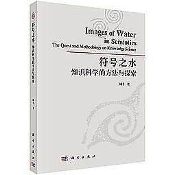 簡體書-十日到貨 R3Y【符號之水——知識科學的方法與探索】 9787030466617 科學出版社 作者: