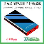【刀鋒】長方鏡面液晶顯示行動電源 現貨 20000mAh 雙USB孔 安卓 蘋果 Micro