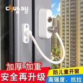 窗戶防盜通風限位器 兒童寶寶安全帶鑰匙門窗鎖扣 高層墜樓防護 阿卡娜