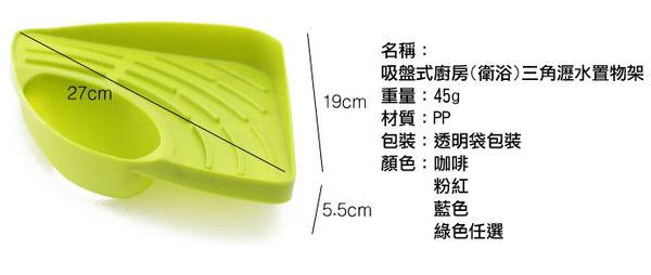 吸盤式三角瀝水置物架