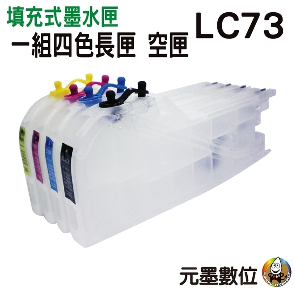 【長版空匣 四色一組】BROTHER LC73 填充式墨水匣 適用J430W/J625DW/J825DW/J5910DW/J6710DW/J6910DW等
