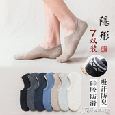 襪子 船襪男淺口隱形襪純棉襪子男士短襪夏季薄款低筒時尚全棉硅膠 Cocoa