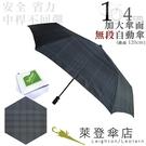 雨傘 萊登傘 加大傘面 不回彈 無段自動傘 格紋布104cm 先染色紗 鐵氟龍 Leighton (深灰大格)
