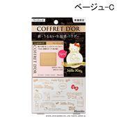 【10周年紀念限定】COFFERT D'OR & 三麗鷗 正品聯名款 光透粉餅9.5G 自然膚色BEC