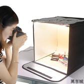 LED小型攝影棚40cm 拍照柔光箱拍攝道具迷你簡易燈箱 萬客城