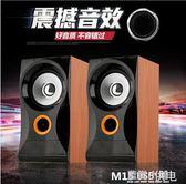 M15USB木質音箱喇叭手機MP3台式電腦迷你小音響影響 藍嵐