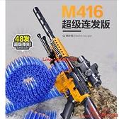M416電動連發軟彈槍兒童玩具槍小男孩機關槍仿真加特林【齊心88】