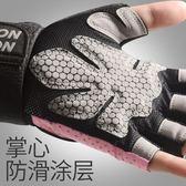 健身手套男女護腕器械半指訓練房鍛煉瑜伽運動透氣防滑薄款護手掌        智能生活館