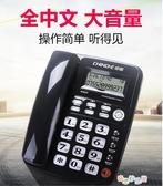 電話機 家用音量大電話機 台式老年家庭聲音老人有來電顯示座機 新春禮物YYJ