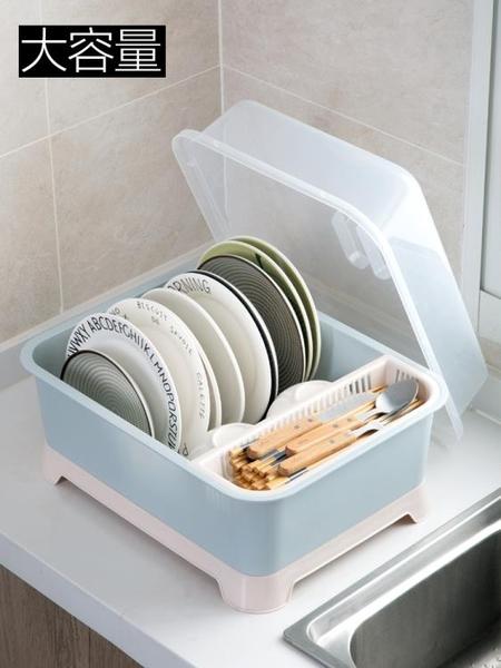 碗盤架 居家家帶蓋瀝水碗筷收納盒裝碗架放餐具碗碟架廚房家用碗柜置物架全館促銷