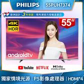 【送BRUNO電烤盤】PHILIPS飛利浦 55吋4K Android聯網液晶+視訊盒55PUH7374