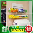 家而適保鮮膜 廚房紙巾放置架