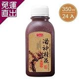康健生機 洛神桂花烏梅飲 (350ml/瓶 X 24入)【免運直出】