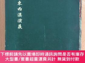 二手書博民逛書店繡像東西漢演義罕見合訂本Y359292 上海沈鶴記書局 上海沈鶴記書局 出版1930
