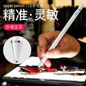 電容筆 applepencilipad筆觸控筆2018主動式觸控手機通用平板ipad 2色