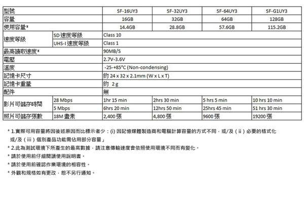 【震博】Sony SF-32UY3 SDHC 32GB Class10 記憶卡 (台灣索尼公司貨)