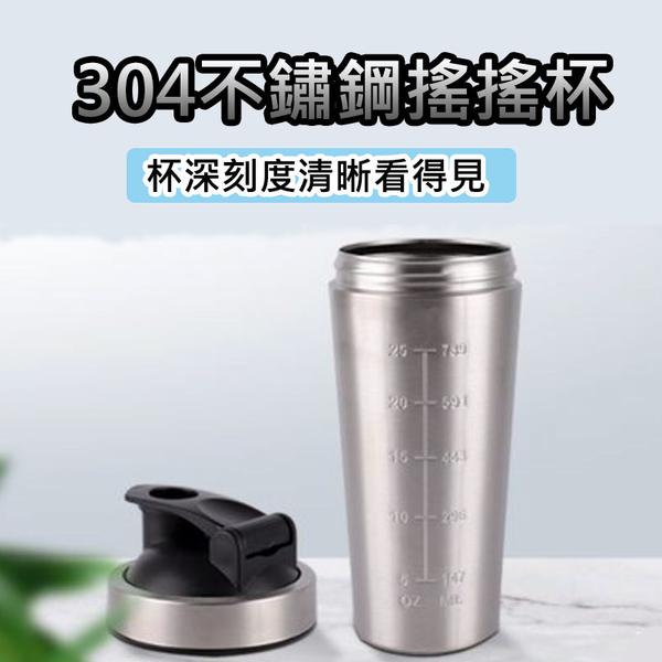 304不銹鋼 單層 雙層搖搖杯 運動水杯健身杯 蛋白粉 奶昔杯【庫奇小舖】750ml單層