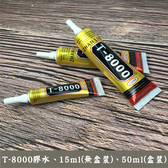 手作 T8000 - 15ml 1入 膠水 透明膠 萬用膠 黏合劑 貼鑽膠 美甲 軟性膠 飾品 皮革 固定膠