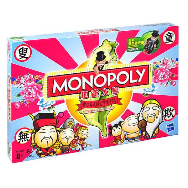 【MONOPOLY】地產大亨 愛台客走跳台灣電子版 桌上遊戲