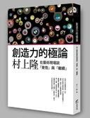 (二手書)創造力的極論:村上隆在藝術現場談「覺悟」與「繼續」
