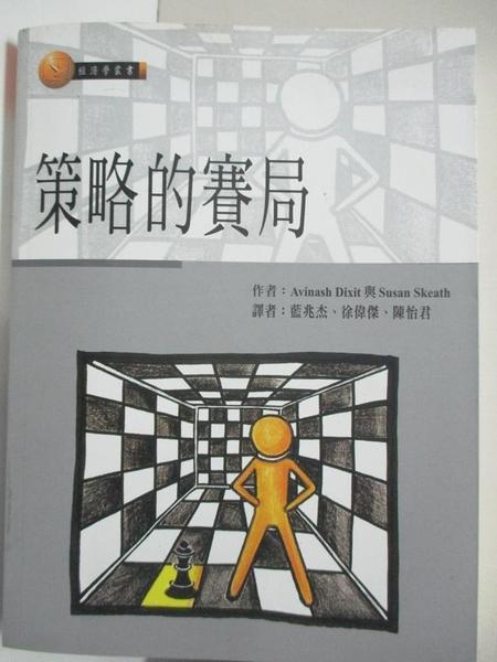 【書寶二手書T3/大學商學_DE5】策略的賽局_Susan Skeath