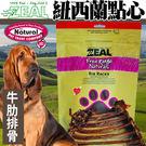 【zoo寵物商城】ZEAL岦歐》紐西蘭點心牛肋排骨-125g