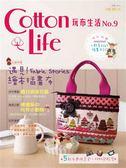 (二手書)Cotton Life 玩布生活 No.9