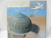 【書寶二手書T3/旅遊_KC8】Yazd Pearl of the Desert