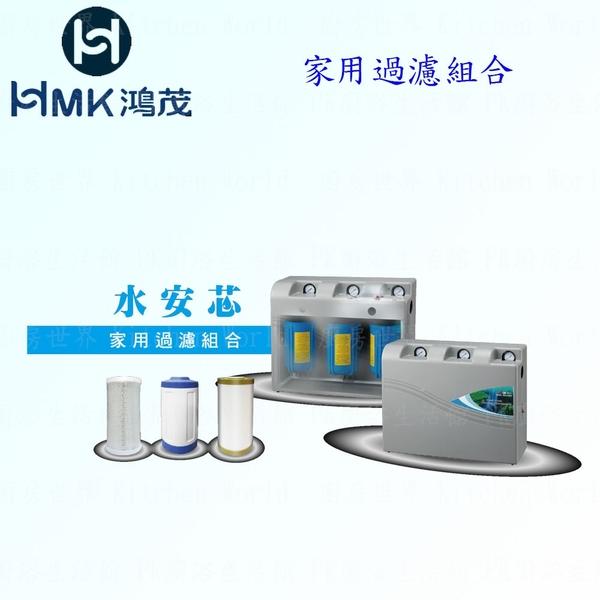 【PK廚浴生活館】 高雄 HMK 鴻茂 家用過濾組合 實體店面 可刷卡