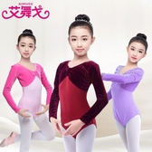 兒童體操服 舞蹈服兒童女春秋季芭蕾舞練功服女童中國舞服體操形體服跳舞衣服 小宅女