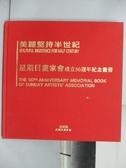 【書寶二手書T2/藝術_PJD】美麗堅持半世紀星期日畫家會成立50周年紀念畫冊_2005年