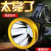 賽電強光頭燈充電超亮3000米頭戴式手電筒LED防水礦獵燈夜釣魚   魔法鞋櫃