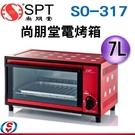 【信源】7公升尚朋堂電烤箱SO-317