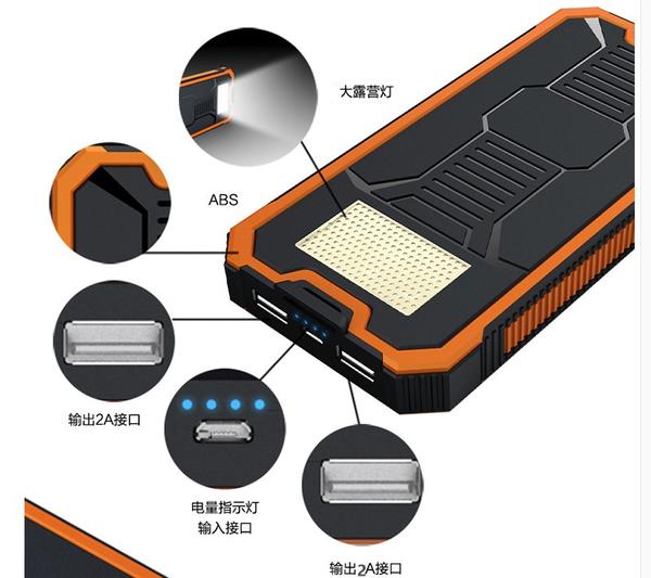 行動電源 太陽能 20000mAh超大容量太陽能戶外行動電源 自帶露營燈 24H出貨