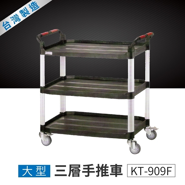 大型三層手推車(大)KT-909F 作業工具 搬運器 手工具 美容推車 服務車 餐飲推車 清潔車