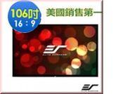 【名展音響】億立 106吋PVMAX106UWH2-E24升級版 16:9-玻纖布 暢銷型電動幕
