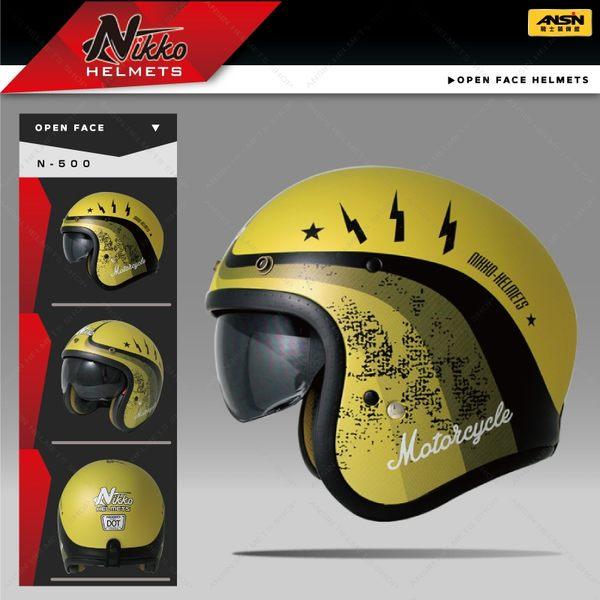 [中壢安信]Nikko N-500 N500 #12 金黑 半罩 安全帽 復古帽 騎士帽