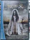 影音專賣店-I03-027-正版DVD*電影【夜叉】-湯姆帕克*蒂華勒斯史東