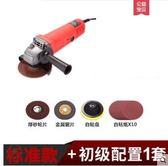 多功能角磨機切割大功率萬用磨光打磨家用電動工具手砂輪220VLX 嬡孕哺