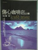 【書寶二手書T1/一般小說_HCU】傷心咖啡店之歌_朱少麟