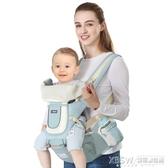 嬰兒背帶腰凳前抱式多功能四季寶寶兒童坐凳抱娃單凳通用抱娃神器『新佰數位屋』